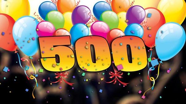 Поздравляем Нас уже 500